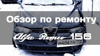видео Запчасти для Alfa Romeo 156 (Альфа Ромео 156)