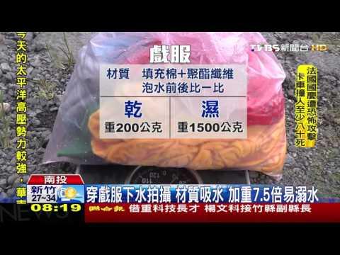 【TVBS】穿戲服下水拍攝 材質吸水加重7.5倍易溺水
