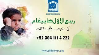 12 Rabi ul Awal Message From Alkhidmat Foundation Pakistan