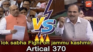 Amit Shah VS Adhir Ranjan Chowdhury Fight in Lok Sabha on Artical 370 | Jammu Kashmir | YOYO TV NEWS