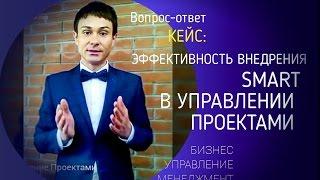 Бизнес-обучение | Управление Проектами по SMART | Александр Андрунович-Овчаров | Вопрос-ответ