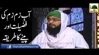 Aabe Zam Zam Ki Fazilat Aur Peene Ka Tareeqa Mufti Hassan Attari Al Madani
