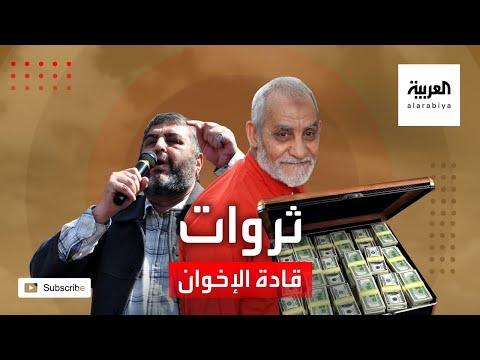 بالأسماء والتفاصيل.. ثروات قيادات الإخوان في مصر
