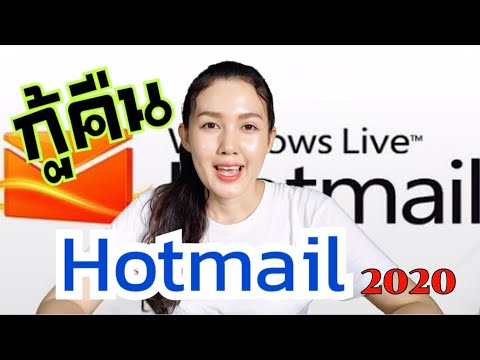 วิธีกู้คืน Hotmail 2020 ลืมรหัสผ่าน ลืมเบอร์โทรศัพท์ ลองวิธีนี้