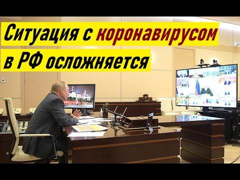 ⚡ Путин провел ЭКСТРЕННОЕ онлайн совещание с правительством РФ! Доклад Мишустина и Голиковой