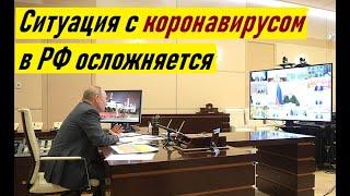 Фото ⚡ Путин провел ЭКСТРЕННОЕ онлайн совещание с правительством РФ! Доклад Мишустина и Голиковой