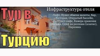 Тур в Кемер, Турция. Отель Britannia Hotel & Villas 3*