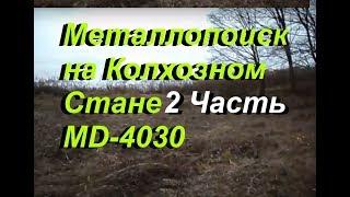 Продолжаю поиск с металлоискателем MD - 4030 на Полевом стане, Часть 2