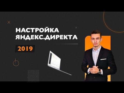 Яндекс директ 2019 - Настройка директа с 0 до результата!