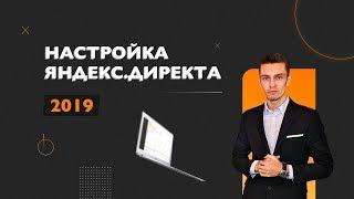 Яндекс директ 2019 - Настройка діректа з 0 до результату!