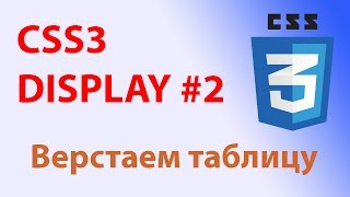 CSS3 display - верстаем таблицу блоками div