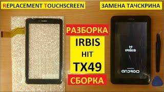 Замена тачскрина Irbis TX49 replacement touchscreen irbis hit tx49
