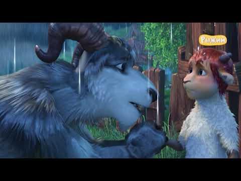 Анонс. Рыжий. Волки и овцы: Безумное превращение.