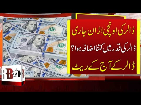 Pakistani Rupee Falls Again, US Dollar Hits Highest Value, USD & PKR | Dollar Rate Today | Gold Rate