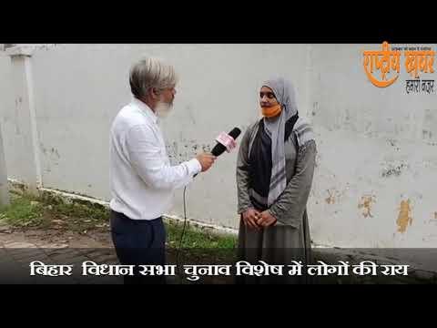 भागलपुर के मतदाताओं के मिजाज का पता चलता है उनसे बात चीत में