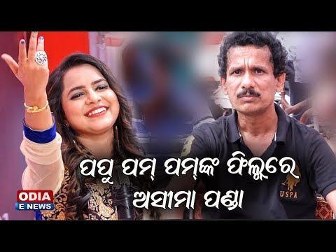 ଅସୀମା ପଣ୍ଡା ଅଭିନୟ କଲେ ପପୁ ପମ ପମଙ୍କ ନିର୍ଦେଶନା ରେ   Upcoming Odia Movie Chirkut   Arojeet & Ananya