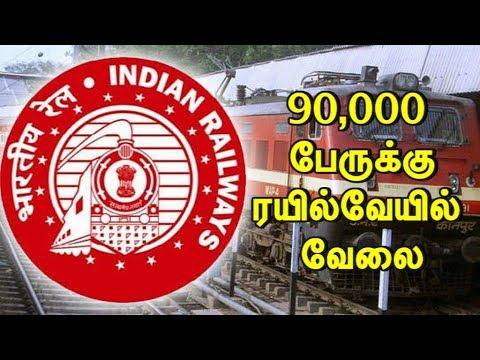 Indian Railways starts hiring 90000 workers