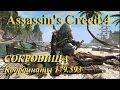 Assassin 39 S Creed 4 Поиск сокровищ Координаты 179 593 Мыс Бонависта mp3
