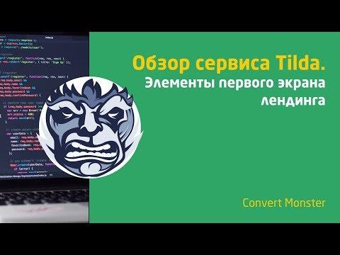 Интернет проект под ключ за 6 часов! Создание лендинга в Tilda, 6 видео из 9.