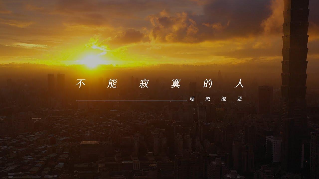 อัพเดท เพลงจีนและไต้หวันใหม่ล่าสุด 28/12/2020 | เพลงใหม่ เพลงใหม่ล่าสุด