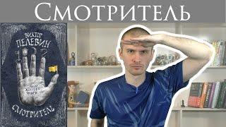 """Обзор книги Виктора Пелевина """"Смотритель""""."""