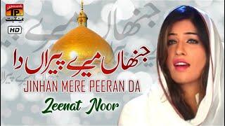 Jinhan Mere Peeran Da Malya Dowara Ae   Zenat Noor   TP Manqabat