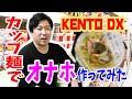 カップ麺でオナホ作ってみた【KENTOデラックス】