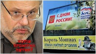 Хазин Михаил - Кому Путин проиграл?