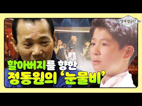 할아버지에게 드리는 정동원의 '눈물비' 영재발굴단(Finding Genius)  | SBS Story