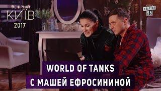 World of Tanks с Машей Ефросининой | Вечерний Киев 2017