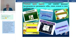 Данильченко С.М. Медико-социально-психологические условия успешного обучения и развития школьников