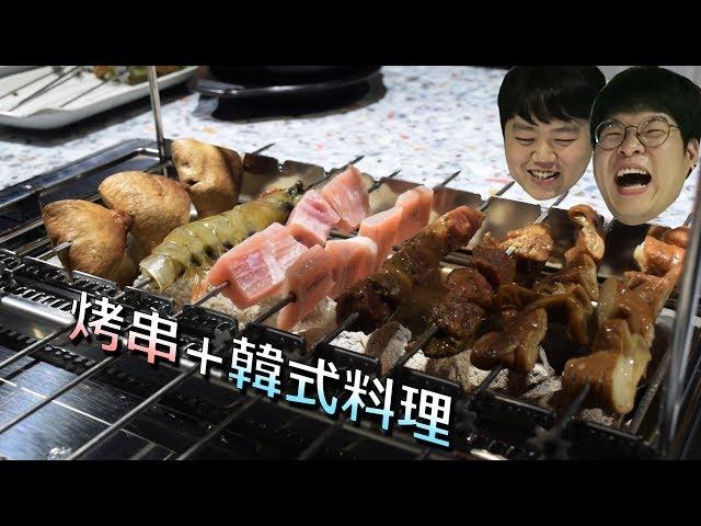 在台北吃到的高級烤串和韓式料理的完美組合 by 韓國歐巴 胖東 & Jaihong