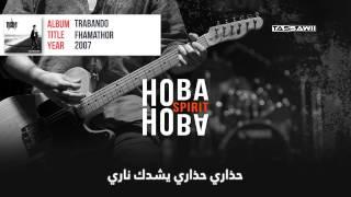 Hoba Hoba Spirit - Fhamathor + lyrics