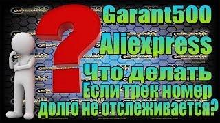 видео Проверить трек код посылки из китая алиэкспресс