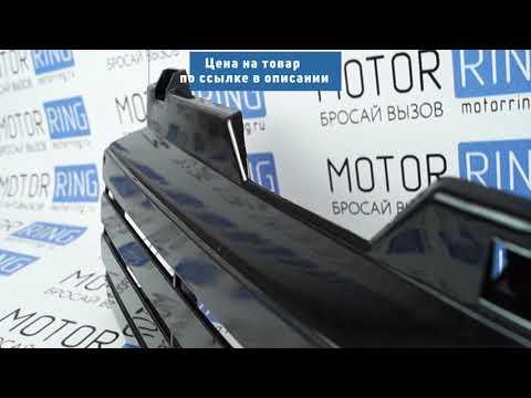Решётка радиатора 4 лопасти с перемычками черная на ВАЗ 2108-21099 | MotoRRing.ru