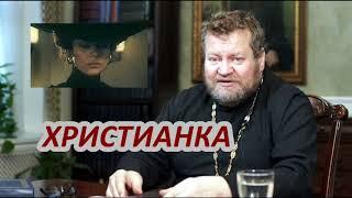 Христианка / о.Олег Стеняев