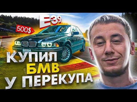 Влог #7 КУПИЛ ТАЧКУ У ПЕРЕКУПА за 500$.БМВ ПЯТЕРКА Е39/Цены на BMW 5 в Америке.INFAM.Покупки.Шоппинг