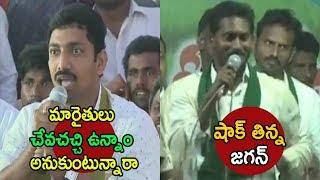 YS Jagan interacts With Farmers at Denduluru Mandal in West Godavari padayatra | Cinema Politics