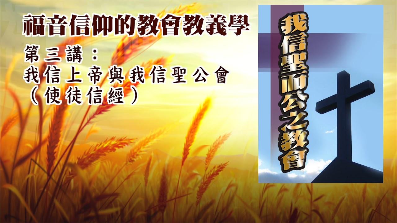 【生命系列】福音信仰的教會教義學(3):使徒信經(粵)