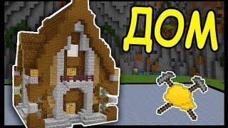 ДОМ и ГОСТИНАЯ КОМНАТА В МАЙНКРАФТ !!! #134 - Minecraft