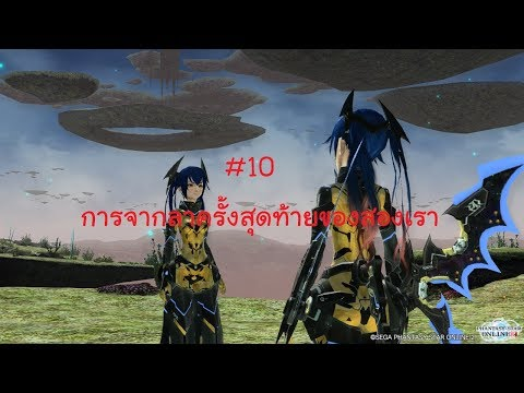 PSO2 TH   Story EP1 Chapter 10 Encore on the Thin Space การจากลาครั้งสุดท้ายของสองเรา