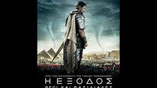 EXODUS: GODS AND KINGS (Η ΕΞΟΔΟΣ: ΘΕΟΙ ΚΑΙ ΒΑΣΙΛΙΑΔΕΣ) - TRAILER (GREEK SUBS)