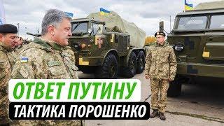 Ответ Путину. Тактика Порошенко