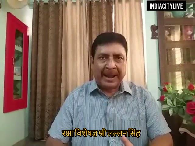 रक्षा विशेषज्ञ श्री ललन सिंह अंतरिक सुरक्षा से संबंधित बात इंडिया सिटी लाइव को बताते हुए