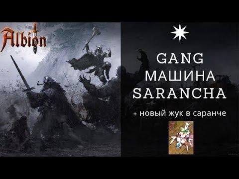 GANG МАШИНА SARANCHA| ALBION ONLINE | Альбион онлайн.