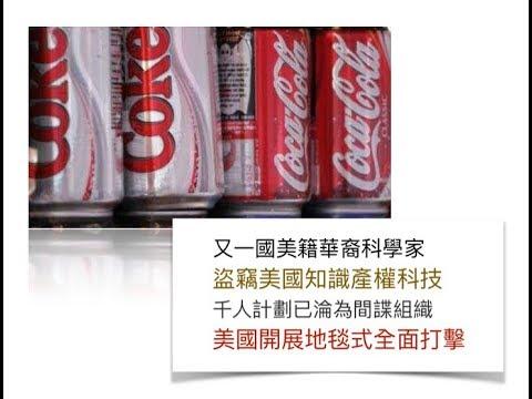 美籍華裔科學家被控 盜竊美國可口可樂知識產權科技 千人計劃已淪為間諜組織 美國開展地毯式全面打擊