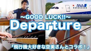 【Departure / GOOD LUCK!!】飛行機大好きな空美さんとコラボ!![リモートアンサンブル]