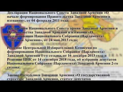 Օ демилитаризации Западной Армении и Киликии и вывода оккупационных войск  с данных территорий