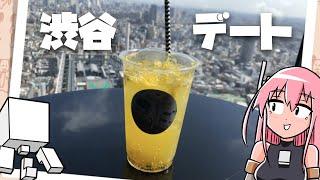 ただの渋谷デートだった【メエシカさんぽ】
