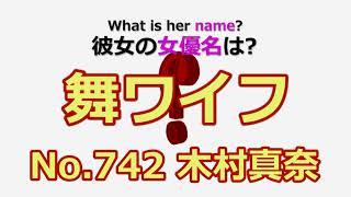 女優名/Nameは「星奈あい(ほしなあい)/Ai Hoshina」ちゃんです! 彼女...